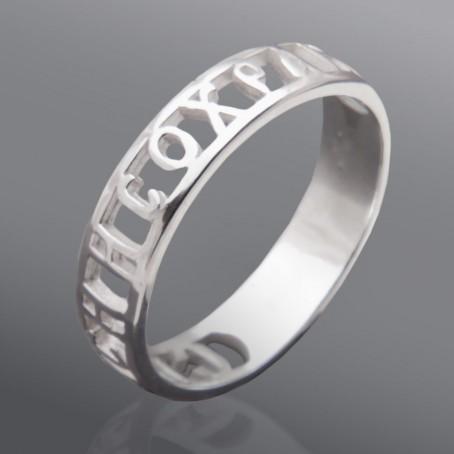 "Серебряное кольцо ""Спаси и сохрани"""
